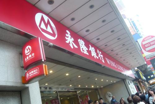 香港永隆银行