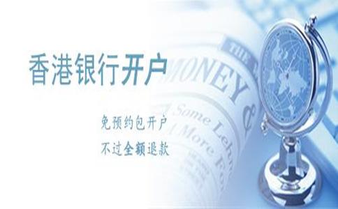 香港银行个人账户