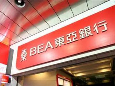 香港东亚银行